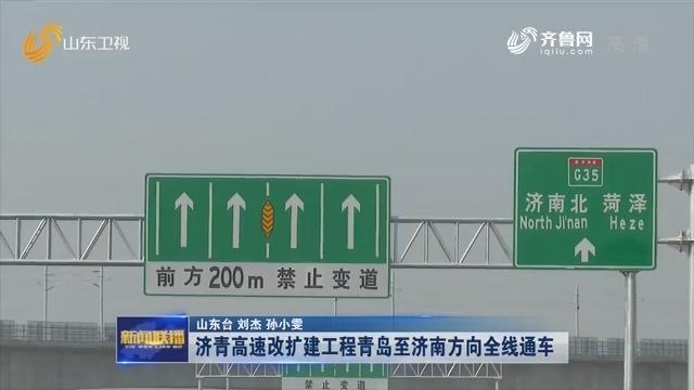 济青高速改扩建工程青岛至济南方向全线通车