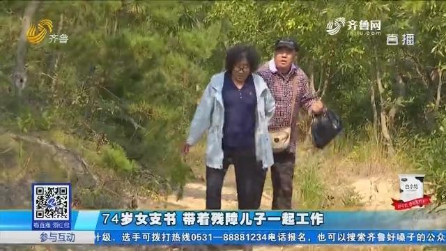 威海:74岁女支书 带着残障儿子一起工作