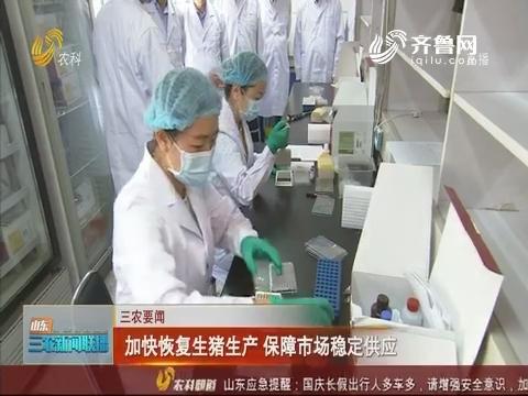【三农要闻】加快恢复生猪生产 保障市场稳定供应