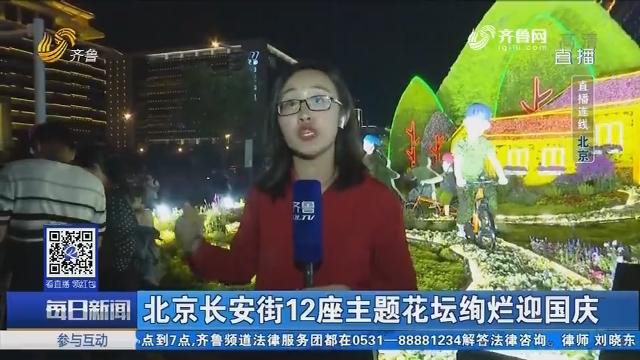 【直播连线】北京长安街12座主题花坛绚烂迎国庆