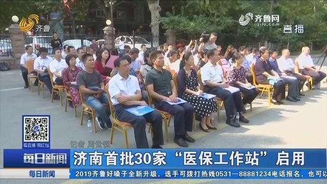 """济南首批30家""""医保工作站""""启用"""