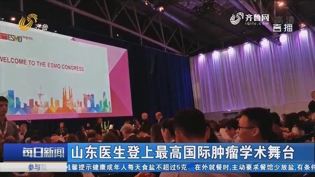 山东医生登上最高国际肿瘤学术舞台