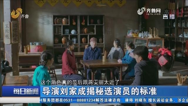 【好戏在后头】导演刘家成揭秘选演员的标准