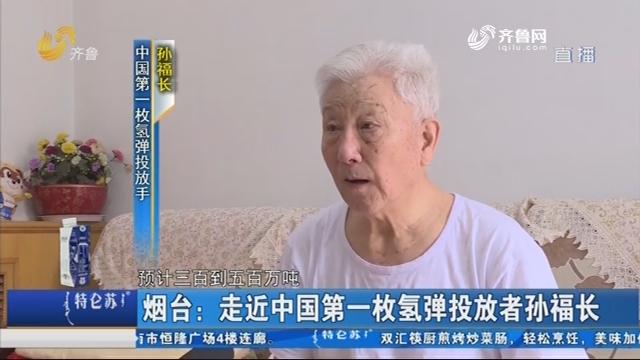 烟台:走近中国第一枚氢弹投放者孙福长