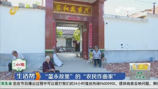 """【独家】滨州:""""董永故里""""的""""农民作曲家"""""""