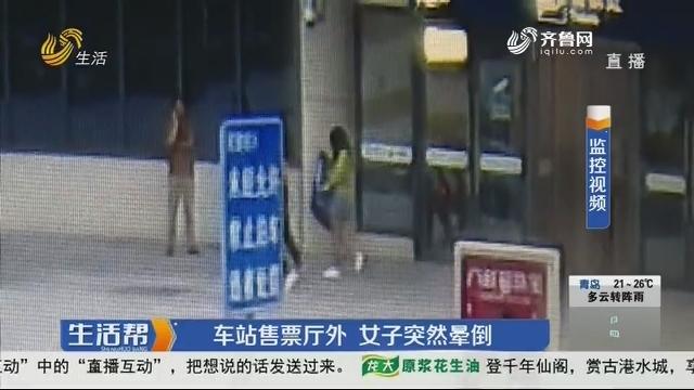 威海:车站售票厅外 女子突然晕倒