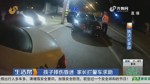 潍坊:孩子摔伤昏迷 家长拦警车求助