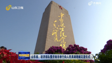 山東省、駐濟部隊暨濟南市舉行向人民英雄敬獻花籃儀式