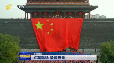【喜迎国庆】红旗飘扬 赞歌嘹亮