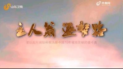 主人翁 逐梦路(第一集)