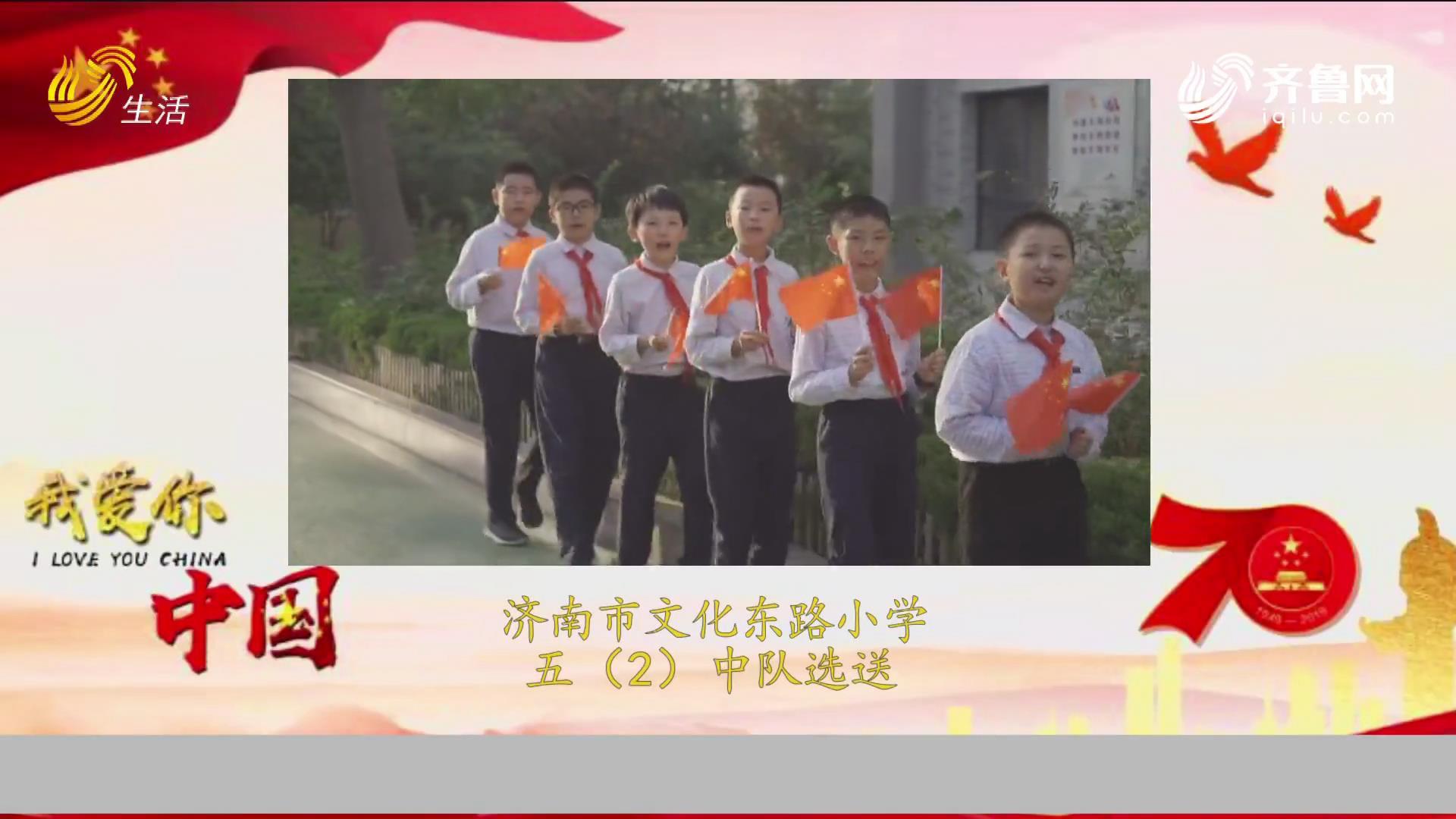 """""""我爱你中国 青少年短视频展播"""" 济南文化东路小学祝福祖国"""