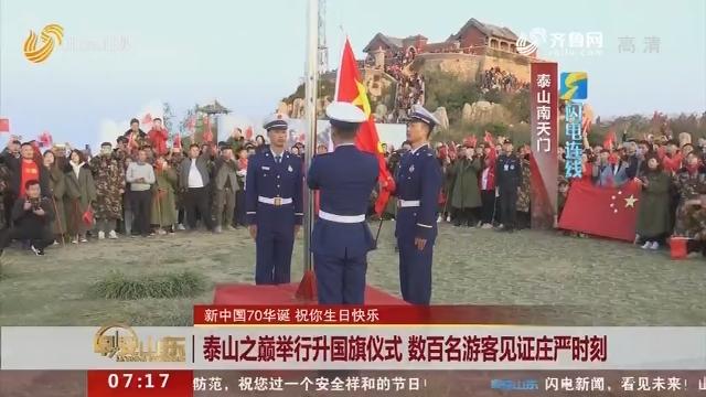 【闪电连线】新中国70华诞 祝你生日快乐:泰山之巅举行升国旗仪式 数百名游客见证庄严时刻