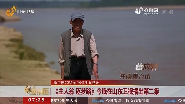 【新中国70华诞 祝你生日快乐】《主人翁 逐梦路》10月1日晚在山东卫视播出第二集