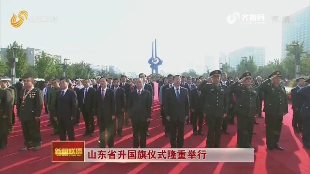 山东省升国旗仪式隆重举行