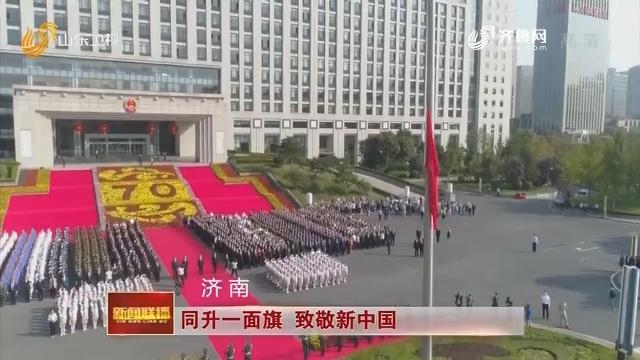 同升一面旗 致敬新中国