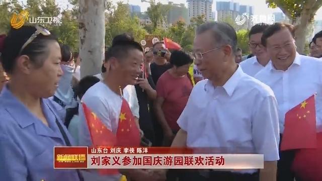 刘家义参加国庆游园联欢活动
