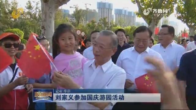 刘家义参加国庆游园活动