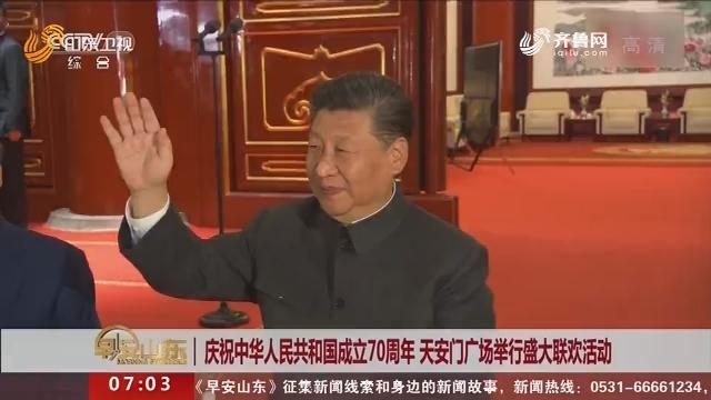 庆祝中华人民共和国成立70周年 天安门广场举行盛大联欢活动