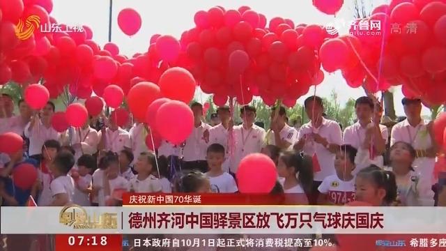 【庆祝新中国70华诞 】德州齐河中国驿景区放飞万只气球庆国庆
