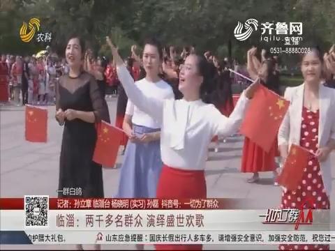 临淄:两千多名群众 演绎盛世欢歌