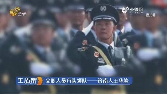 文职人员方队领队——济南人王华岩