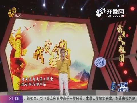 20191002《我是大明星》:武老师丁喆首合作 经典军歌唱响舞台