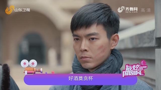 20191002《最炫国剧风》:好酒莫贪杯