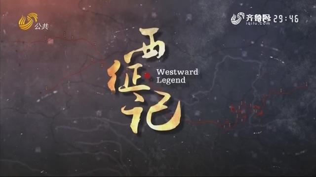 西征记(第一集)兵出渤海