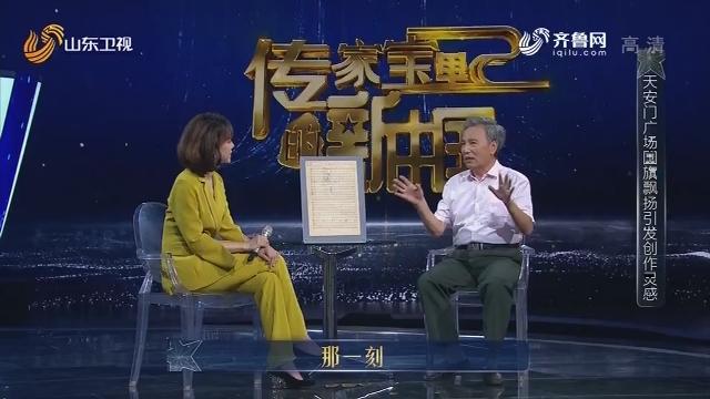 《传家宝里的新中国》——《歌唱祖国》最原始的模样