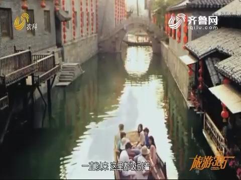 20191002《旅游365》:台儿庄