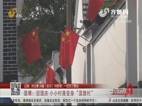 """淄博:迎国庆 小小村落变身""""国旗村"""""""