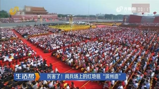 """厉害了!阅兵场上的红地毯""""滨州造"""""""