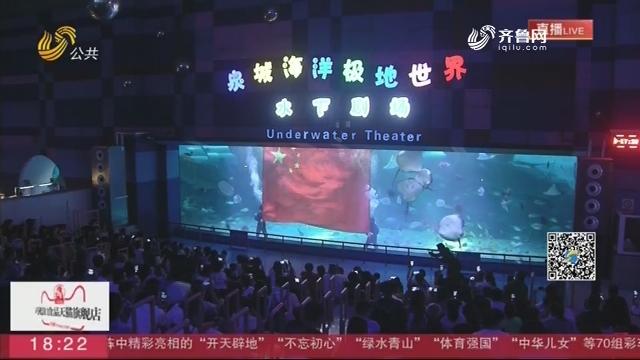 """【国庆假期·旅游】齐河:""""水下升国旗"""" 国庆烟花秀燃爆游客爱国情"""