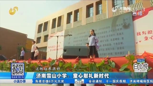 济南雪山小学:童心献礼新时代