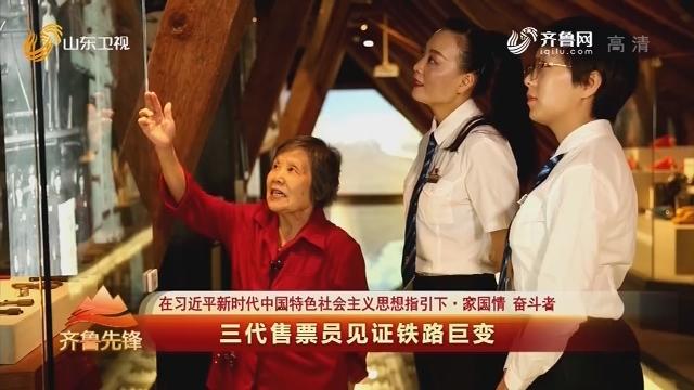 20191003《齐鲁先锋》:在习近平新时代中国特色社会主义思想指引下·家国情 奋斗者 三代售票员见证铁路巨变