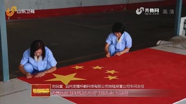 """【中央生态环保督察""""回头看""""整改在山东】阳信:废旧塑料瓶化身精美地毯"""