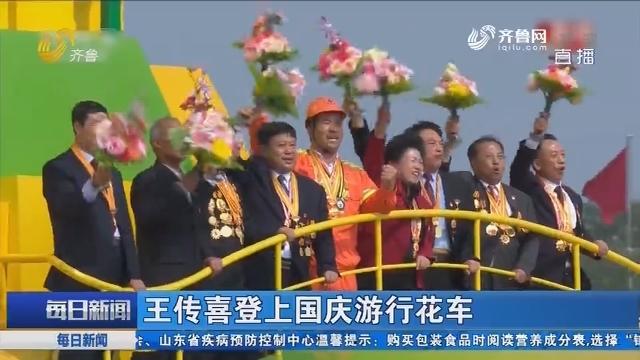 王传喜登上国庆游行花车