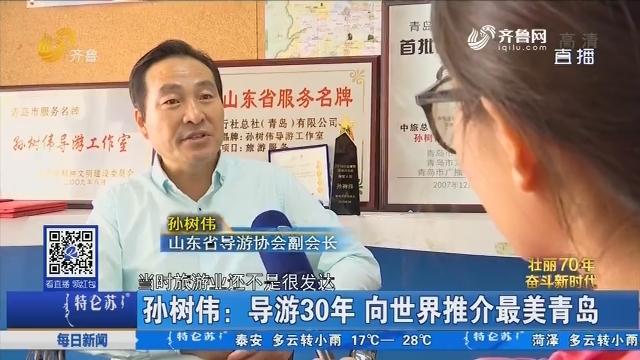 【壮丽70年 奋斗新时代】孙树伟:导游30年 向世界推介最美青岛