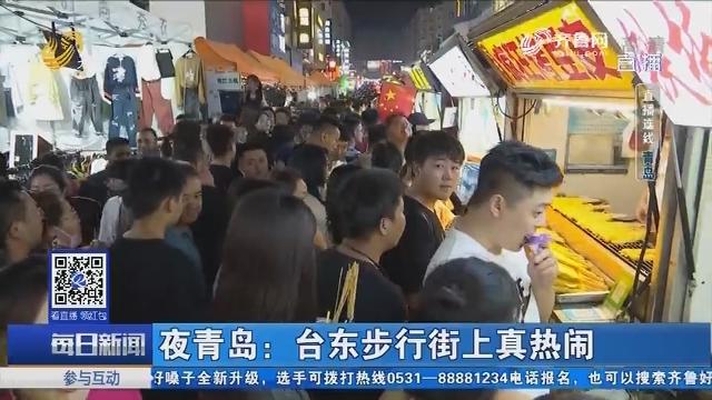 夜青岛:台东步行街上真热闹