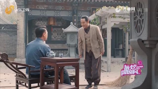 20191003《最炫国剧风》:解析老酒馆