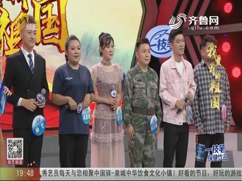 20191003《我是大明星》:张国栋现场求婚 浪漫爱情感动评委