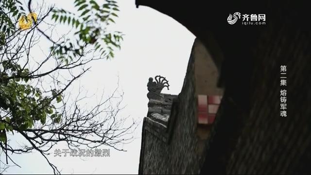 西征记(第二集)熔铸军魂