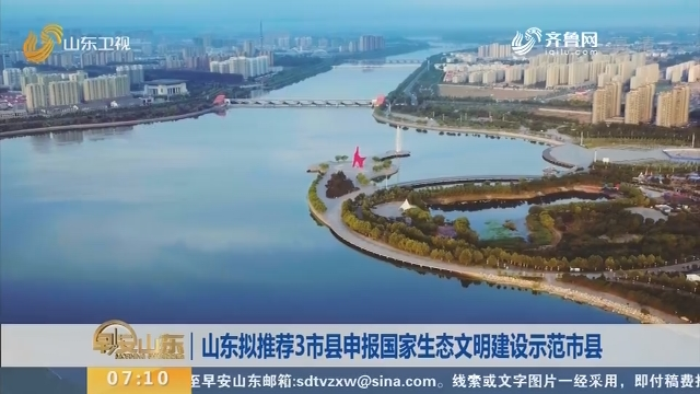 山东拟推荐3市县申报国家生态文明建设示范市县
