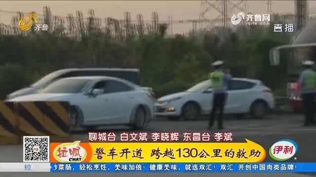 聊城:警车开道 跨越130公里的救助