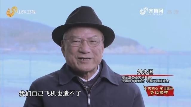 """【新时代先锋】刘永坦——为祖国筑起""""海防长城"""""""