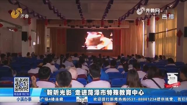 """""""聆听光影""""走进菏泽市特殊教育中心"""