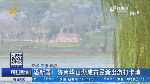 添新景!济南华山湖成市民新出游打卡地