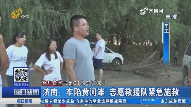 济南:车陷黄河滩 志愿救援队紧急施救