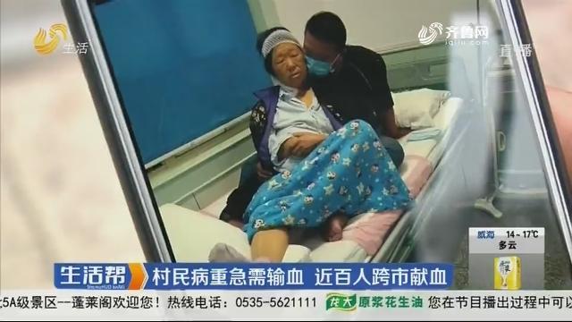 聊城:村民病重急需输血 近百人跨市献血