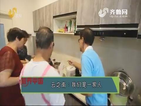 20191004《旅养中国》:云之南——我们是一家人